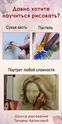 Уроки рисования портрета в 3-х различных техниках от Татьяны Артыковой. Пастель, сухая кисть, масло