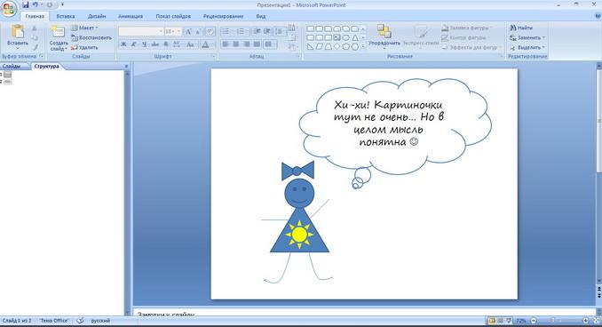 Как рисовать в программе PowerPoint
