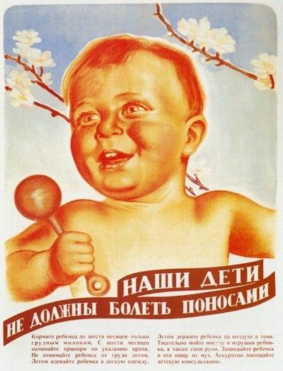 Посветительский плакат «Наши дети не должны болеть поносами», 1940