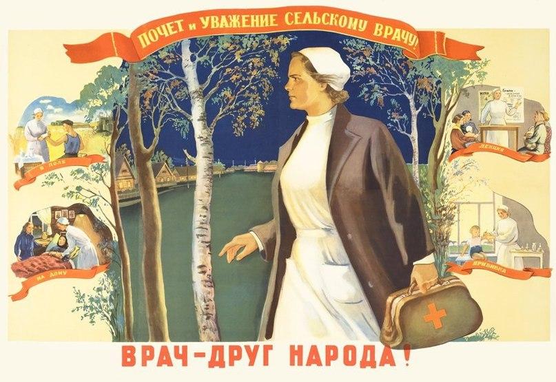 Плакат о высокой профессии врача. Художник Галина Шубина, 1956 год.