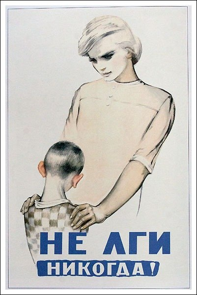 СССР Педагогический плакат Шубина