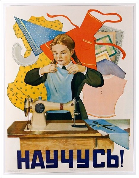Воспитательный плакат для детей «Научусь!» (1957 год)