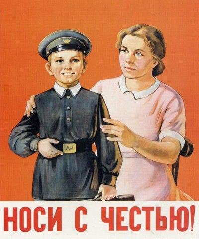 Воспитательный плакат для школьников «Носи с честью!» Шубина Г. К., 1956