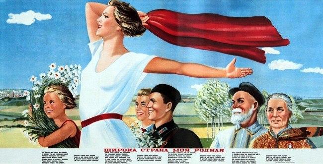 СССР Плакат с текстом песни Широка страна моя родная