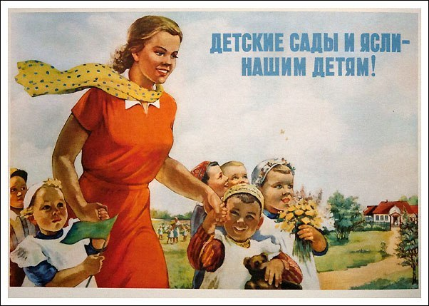 """1955 г. Галина Шубина. """"Детские сады и ясли - нашим детям!"""""""