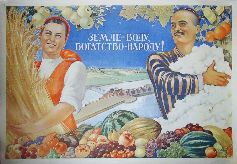 Шубина Г.К. Земле - воду, богатство - народу! 1951