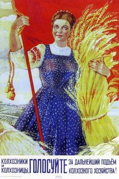 «Колхозники и колхозницы, голосуйте за дальнейший подъем колхозного хозяйства!» Шубина Г. К., 1947