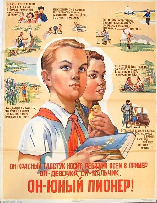 Плакат о пионерах. 1956 г.