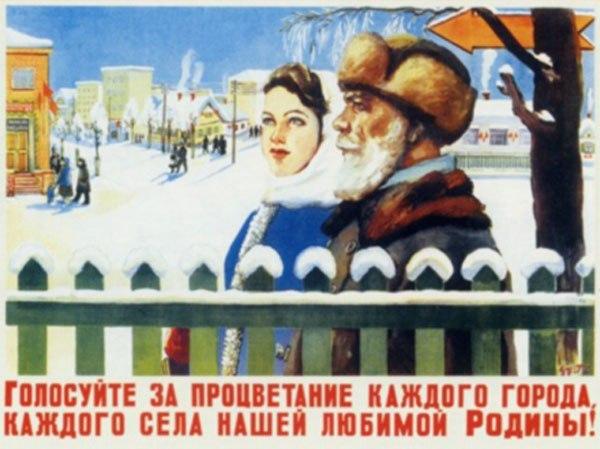 «Голосуйте за процветание каждого города...» Шубина Г. К., 1947