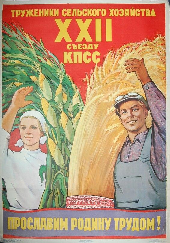 Плакат 21 съезд КПСС
