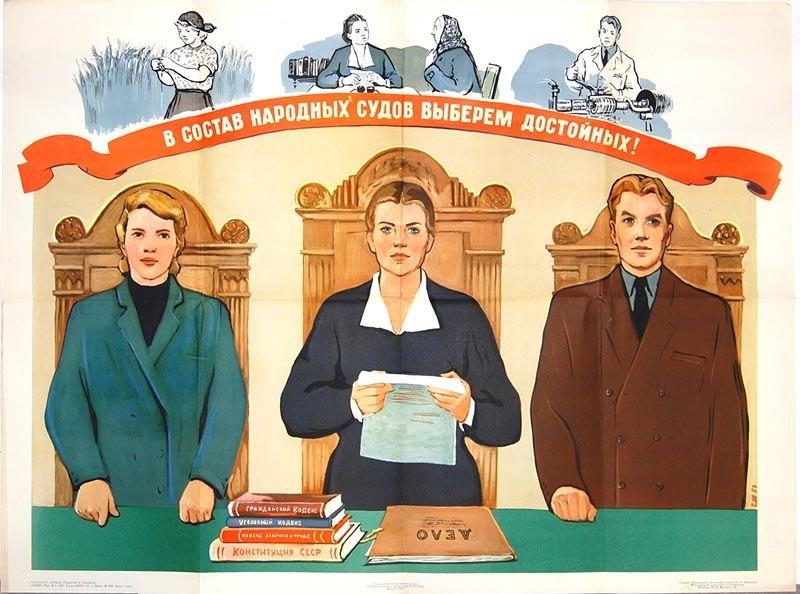 Плакат о демократических народных судах в СССР