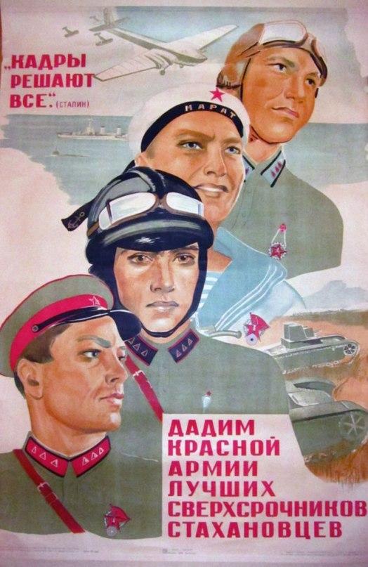 Шубина плакат кадры красная армия