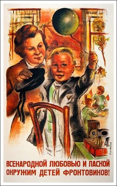 «Всенародной любовью и лаской окружим детей фронтовиков!» 1944