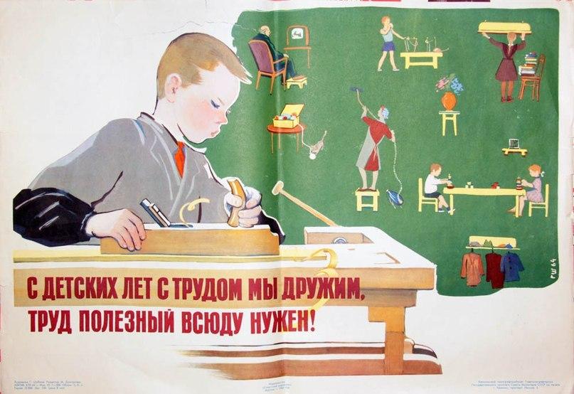 Плакат школа труд СССР