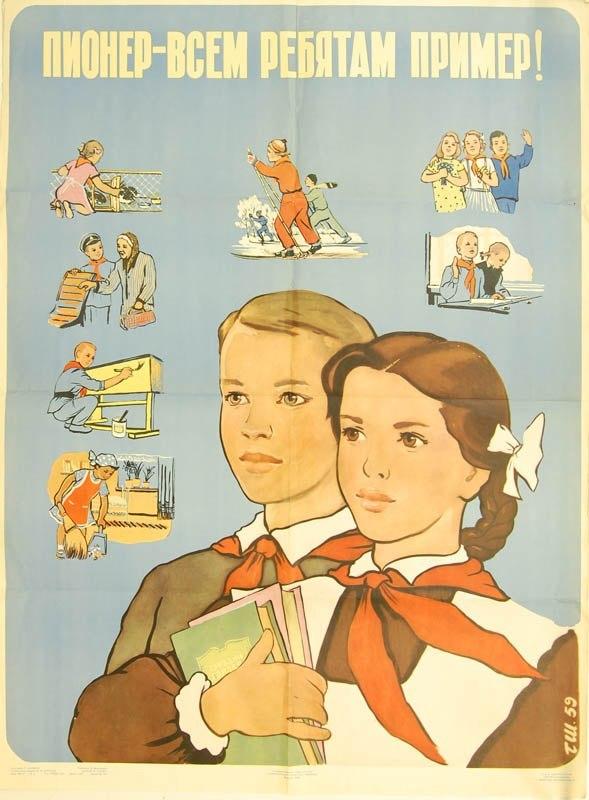 Плакат Шубиной Пионер