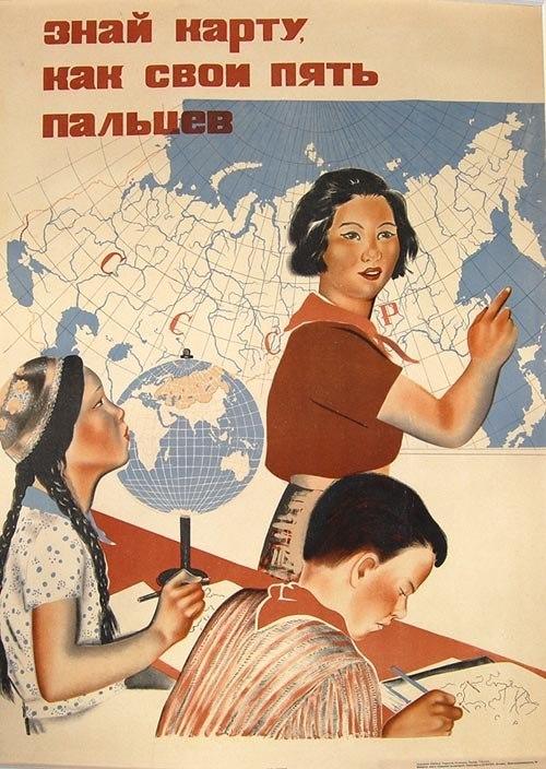 Советский плакат для школы