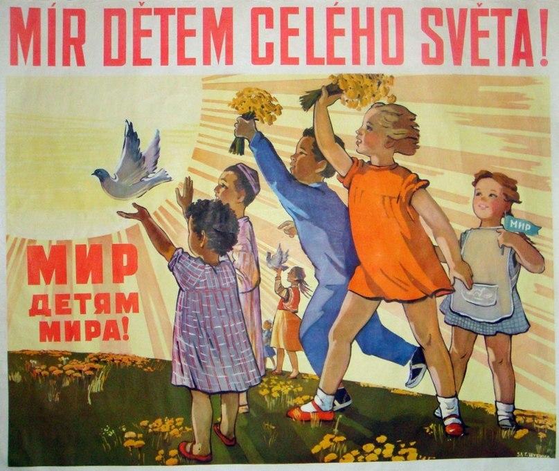 Плакат за мир СССР художник Шубина