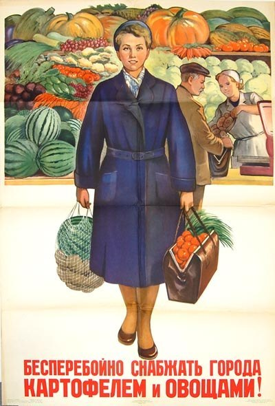Плакат торговля СССР Шубина