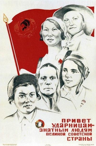 Плакат ударницы и комсомолки красное знамя