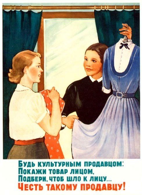 Плакат СССР торговля