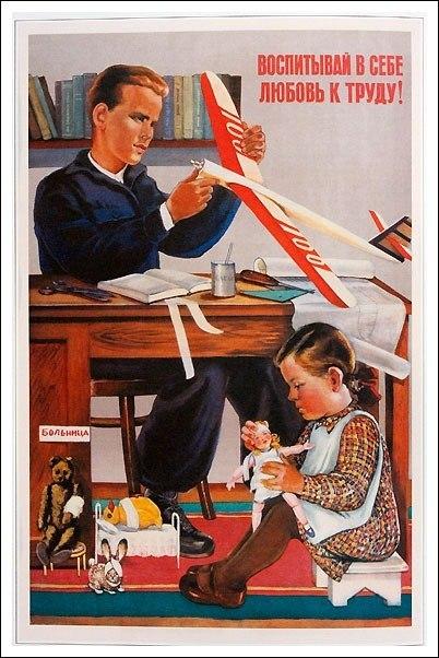 Плакат про труд СССР, воспитание детей в СССР Шубина