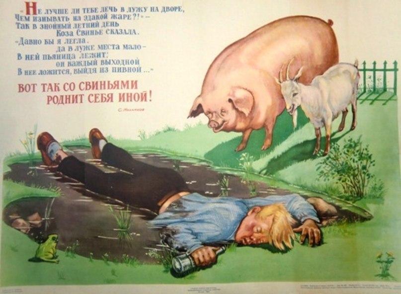 Шубина Г.К. Плакат против пьянства. Стихотворный текст Сергея Михалкова