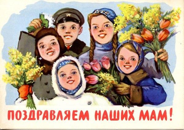 Шубина Г. открытка на 8 марта