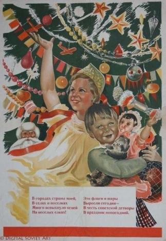 «В городах страны моей, в селах и поселках Много вспыхнуло огней на веселых елках!  Эти флаги и шары выросли сегодня — В честь советской детворы в праздник новогодний». 1940