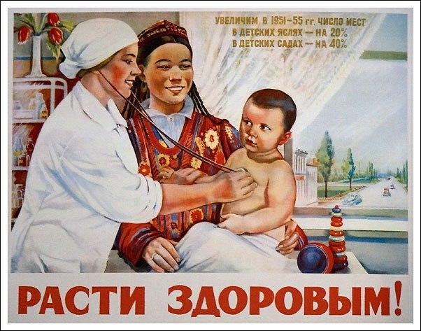 плакат про детей детские сады СССР детское здоровье