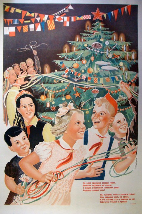 1956 Галина Шубина новогодняя афиша