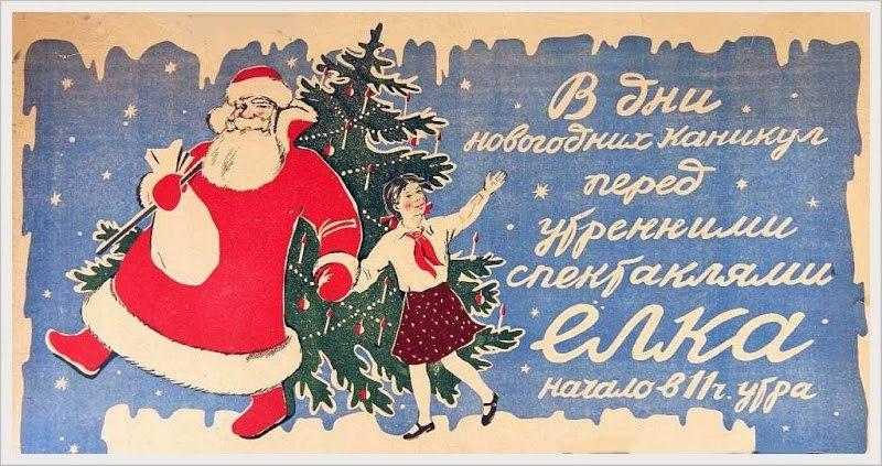 Пригласительный билет на ёлку 1930-е