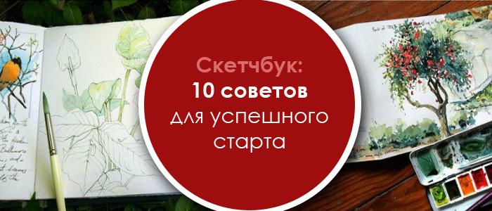 Скетчбук 10 советов для успешного старта