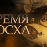 Видео «Время Босха». Андрей Фурсов