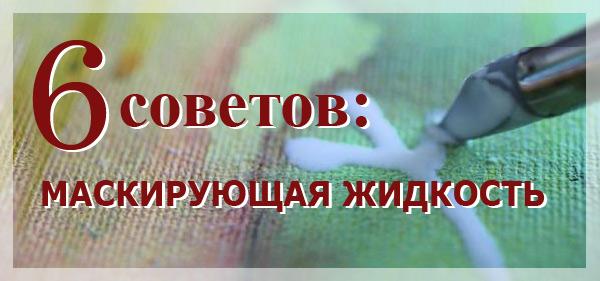 маскировочная-6