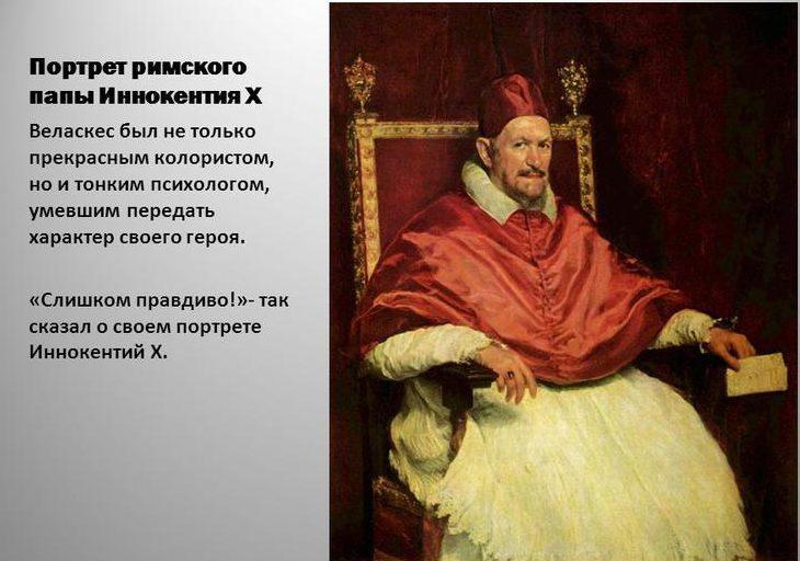 Веласкес портрет Римского папы Иннокентия десятого